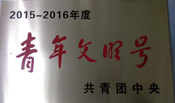 2015-2016年度全国青年文明号