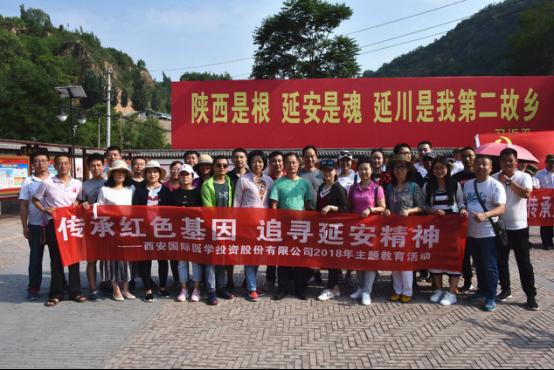 公司组织党员、积极分子赴延安、梁家河开展主题教育活动